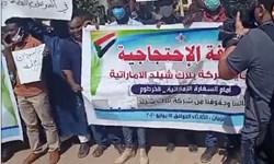 تظاهرات صدها سودانی مقابل سفارت امارات درخارطوم