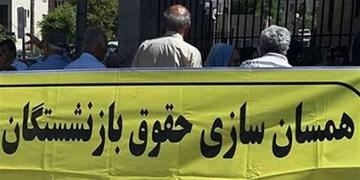 پیگیریهای «فارس من» برای همسانسازی حقوق بازنشستگان به کجا رسید؟