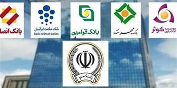 فارس من| سهام سهامداران بانک مهر اقتصاد به 17 برابر ارزش اولیه بازخرید شد