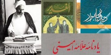 احیاگر غدیرـ۱۴| حق امینی و الغدیر، توسط نویسندگان بعدی ادا نشد