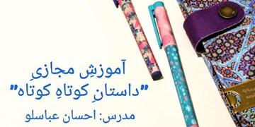 قلم شرکتکنندگان جشنواره «ده» با کارگاه آموزشی تقویت میشود