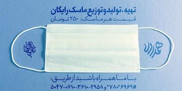 هیأتیها ۴۲ هزار ماسک رایگان به نیازمندان میدهند