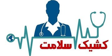 «کشیک سلامت» روی آنتن شبکه سلامت میرود