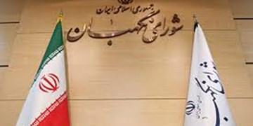 استفساریه تبدیل وضعیت استخدامی ایثارگران در شورای نگهبان تأیید شد