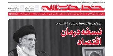 خط حزبالله ۲۴۵ | نسخه درمان اقتصاد