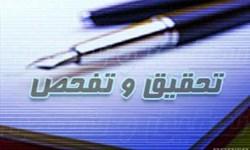 تحقیق و تفحص از استانداری خوزستان کلید خورد