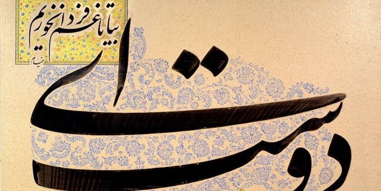 کشف رمز و راز دنیای خطوط در نمایشگاه «خوشنویسی، میراث ماندگار»