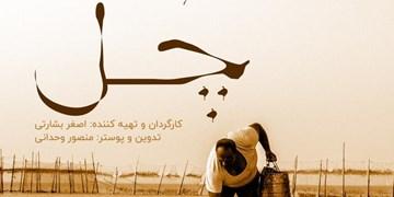 راهیابی اثر هنرمند قشمی به ۲ جشنواره بینالمللی فیلم کوتاه