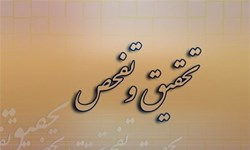 فارس من|تحقیق و تفحص از شورای شهر خرمشهر و آبادان  در حال پیگیری است