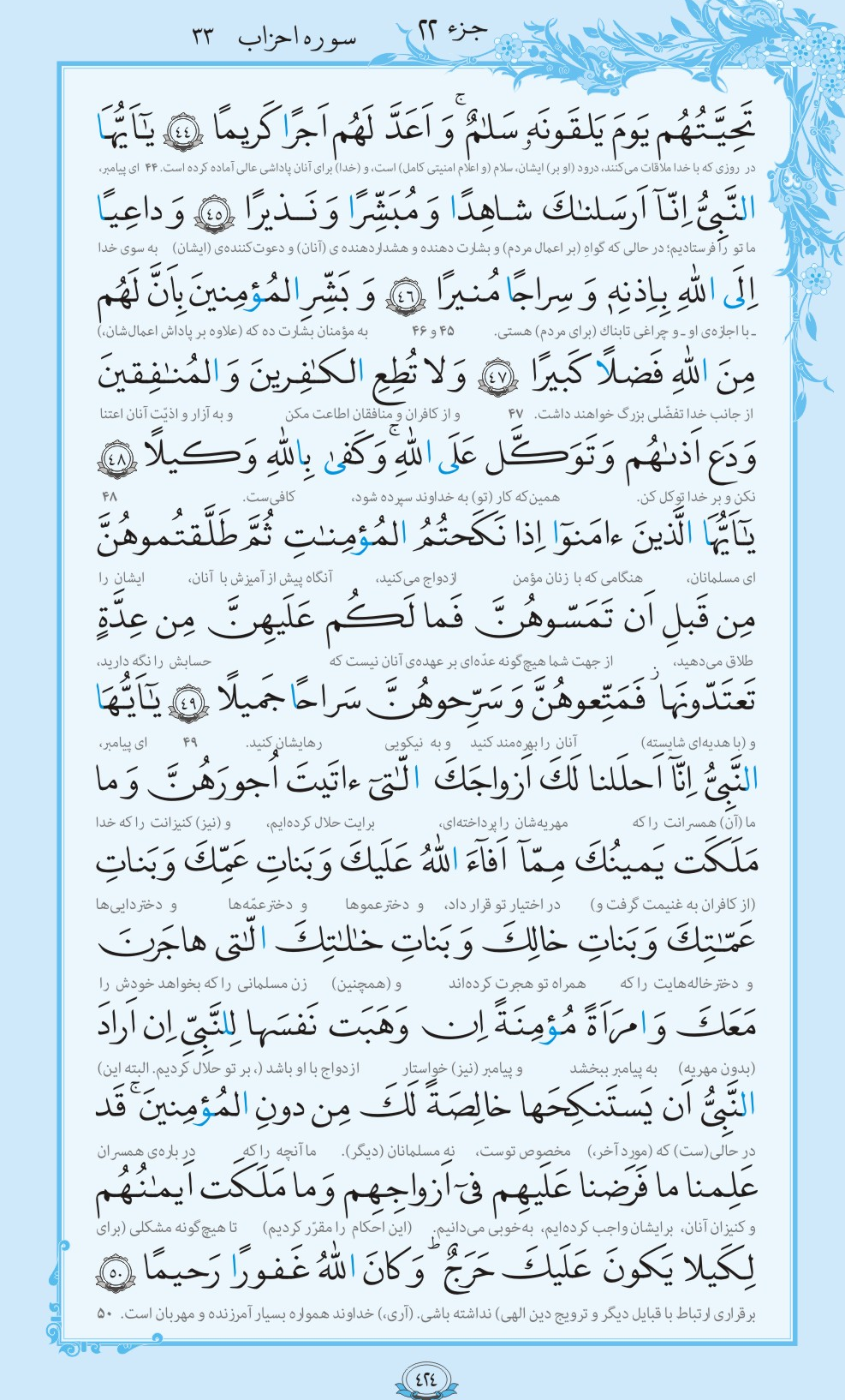 13990427000297 Test NewPhotoFree - ترتیل صفحه ۴۲۴  قرآن باصدای عبدالباسط+صوت و متن