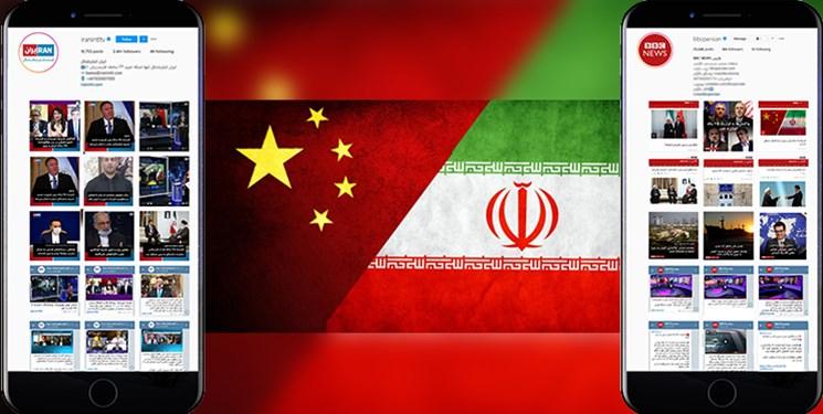 همکاری ایران و چین؛ سیبل حملات شبکههای فارسیزبان/ ۱۲۱ خبر منفی BBC فارسی و اینترنشنال در ۱۰ روز