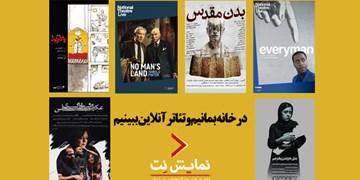 6 فیلم ـ تئاتر جدید نمایش نِت منتشر شد/اولین نمایش آنلاین تالار هنر رونمایی می شود
