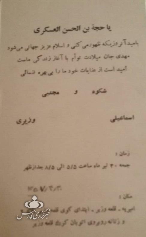 13990428000764 Test NewPhotoFree - دیدار با معلم خصوصی فرزندان شیخ «احمد کافی»/ خانه شیخ، کمیته امداد قبل از انقلاب بود