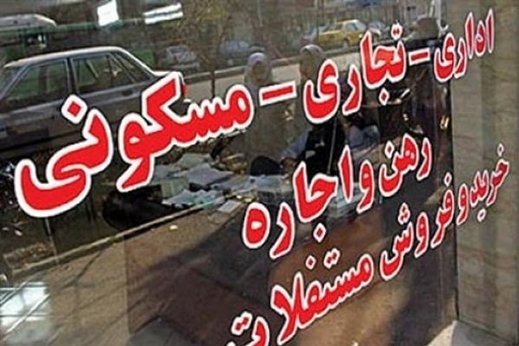 13990429000106 Test NewPhotoFree - احتکار 10 درصد مسکن ایران از سوی دلالان/مصادره خانههای خالی از سوی دولت دروغ است