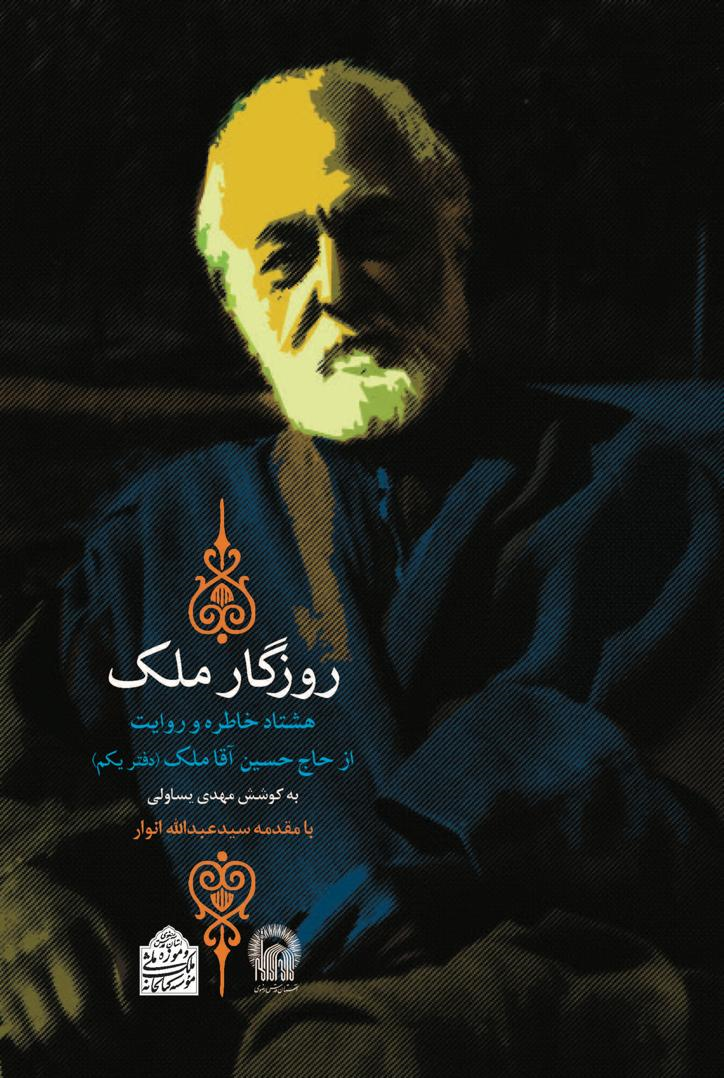 13990429000535 Test NewPhotoFree - خاطراتی از بزرگترین واقف فرهنگی ایران در کتاب «روزگارِ ملک»