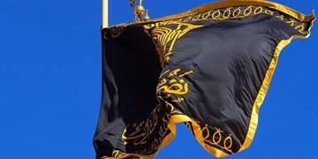 اهتزاز پرچم عزای امام جواد (ع) بر فراز گنبد حرم مطهر رضوی