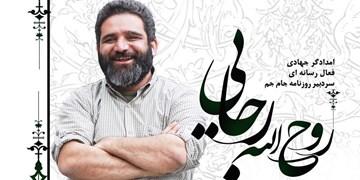 یکی از کتابخانههای تهران به نام «روحالله رجایی» میشود