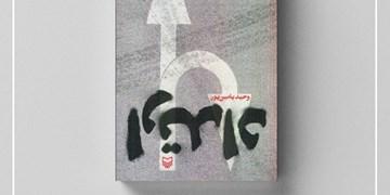 «ارتداد» یامینپور به چاپ پانزدهم رسید