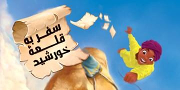 انتشار رمان «سفر به قلعه خورشید»/ تبلور ارادت به شمس الشموس