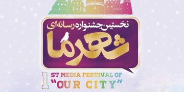 جشنواره «شهر ما» فرصتی برای توسعه مشارکت شهروندی