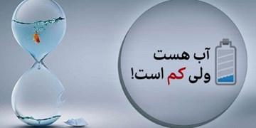 تنش آبی در شهر تبریز/ وجود 1567 چاه غیرمجاز در تبریز