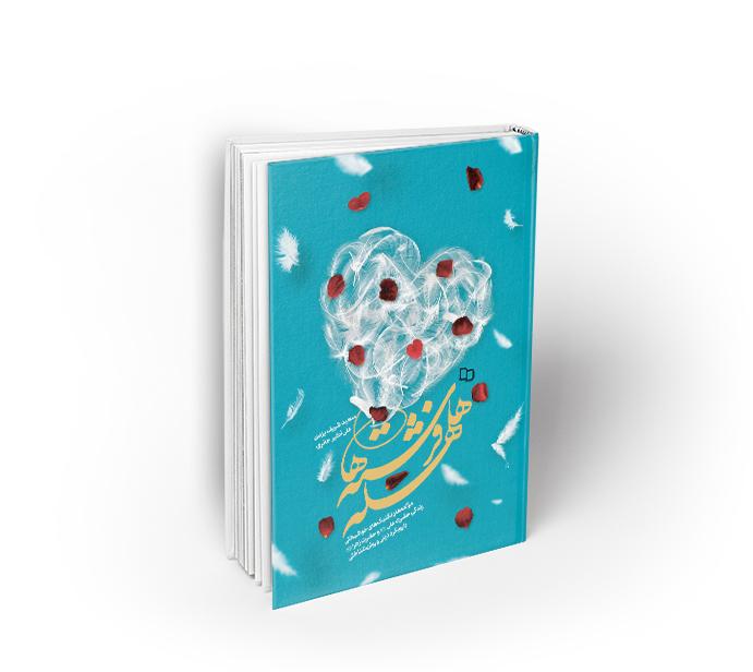 13990501000099 Test NewPhotoFree - روشهای خوشبختی در یک کتاب/ «هلهله فرشتهها» منتشر شد