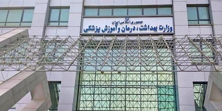 پاسخ وزارت بهداشت به کمپین 18 هزار نفری ممنوعیت فروش صندلی پزشکی