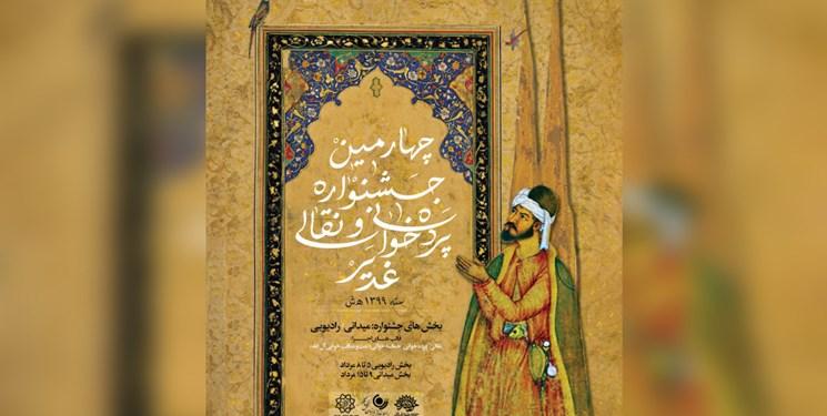 نتایج بازبینی چهارمین جشنواره نقالی و پرده خوانی غدیر مشخص شد