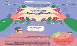 برگزاری نخستین جشنواره قصهگویی کودکان روستایی و عشایر