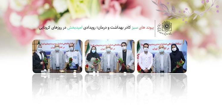 تقدیر از 31 زوج کادر بهداشت و درمان دانشگاه  علوم پزشکی شهید بهشتی