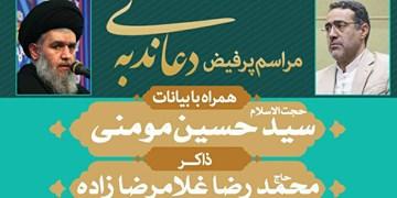 دعای ندبه این هفته هیأت رزمندگان با سخنرانی مؤمنی و نوای غلامرضازاده