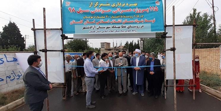 اتمام بازسازی واحدهای خسارتدیده از سیل در آزادشهر