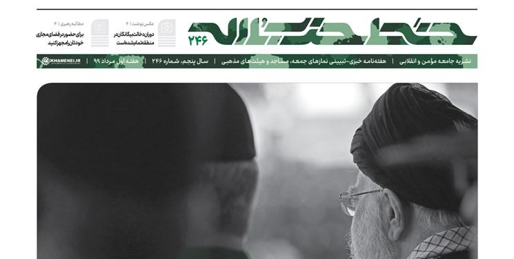 خط حزبالله ۲۴۶ | چشم در مقابل چشم