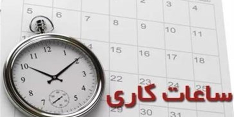 ساعت کاری ادارات خوزستان در هفته آینده کاهش یافت