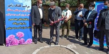 کلنگزنی  اولین مرکز مستقل پیش دبستانی کودکان نابینای کشور در مشهد
