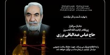 حاج عباس عبدالباقی به همرزمان شهیدش پیوست