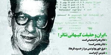 امکان ارسال آثار برای حضور در برنامه «خیابان تئاتر ایران» /شماره  جدید «ماهنامه نمایش» روی پیشخوان