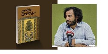 ماجرای کرامتی از حضرت رقیه (س) در تازهترین اثر عزتی پاک