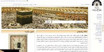 افزوده شدن 1200 مقاله فارسی در«ویکی حج و زیارت»