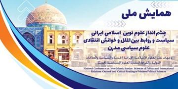 برگزاری همایش «چشمانداز علوم نوین اسلامی ایرانی سیاست و روابط بینالملل»