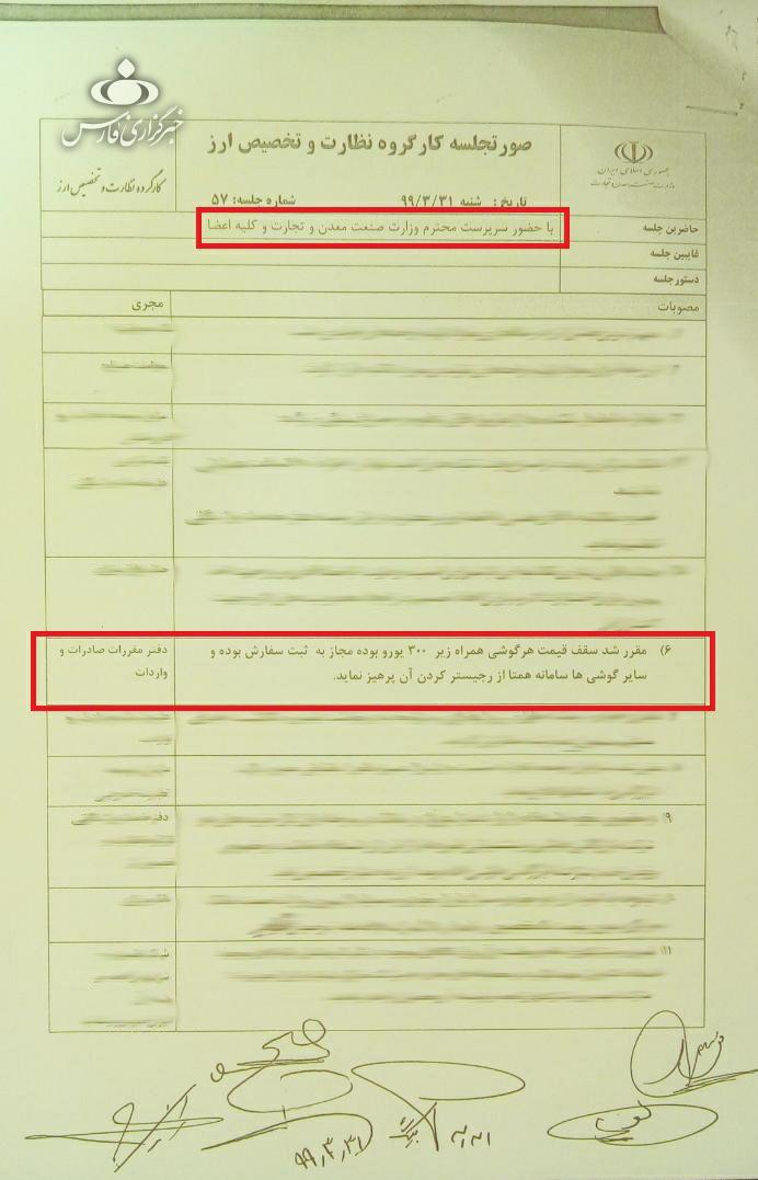 پشت پرده ممنوعیت واردات موبایل لوکس/ تصمیمیکه در حضور سرپرست وزارت صمت گرفته شد و همه آن را تکذیب کردند / سند