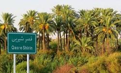 ایجاد منطقه آزاد «قصرشیرین» در انتظار رای مجمع تشخیص مصلحت نظام