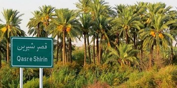 «قصرشیرین» منطقه آزاد تجاری شد