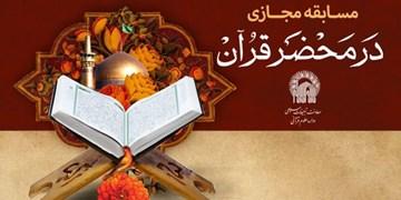 برگزاری دومین دوره مسابقه مجازی درمحضر قرآن+لینک