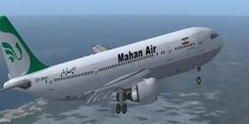 آمریکا لغو «امتیازات صادراتی» هواپیمایی ماهان را تمدید کرد
