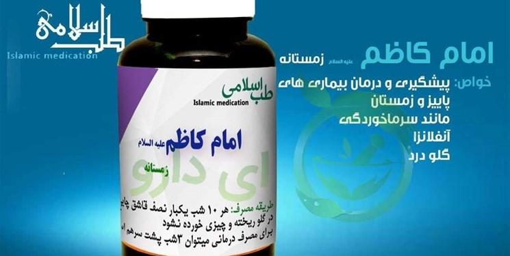 فارس من| آیا داروی منتسب به امام کاظم (ع) بیماران کرونا را درمان میکند؟