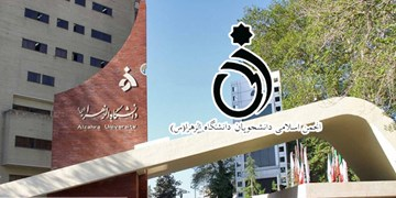 زهرا جوان دبیر انجمن اسلامی دانشجویان دانشگاه الزهرا شد