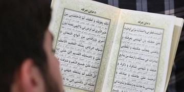 نوای دعای عرفه در ۲۱ امامزاده خراسانجنوبی طنینانداز میشود
