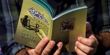 مراسم دعای عرفه در امامزادههای استان تهران برگزار میشود+ جزئیات