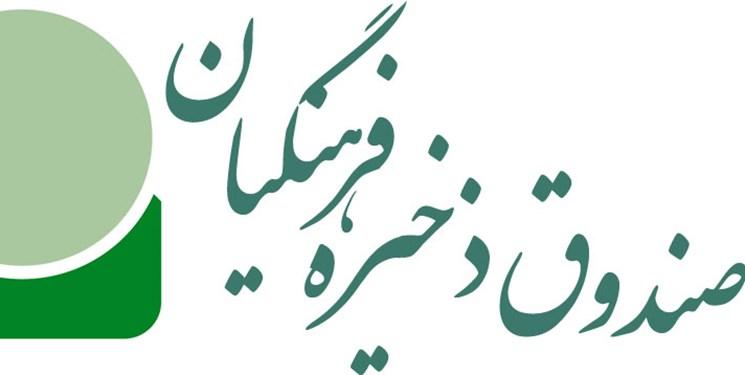 کمپین هزاران معلم در «فارس من»؛ صندوق ذخیره فرهنگیان در بورس عرضه شود